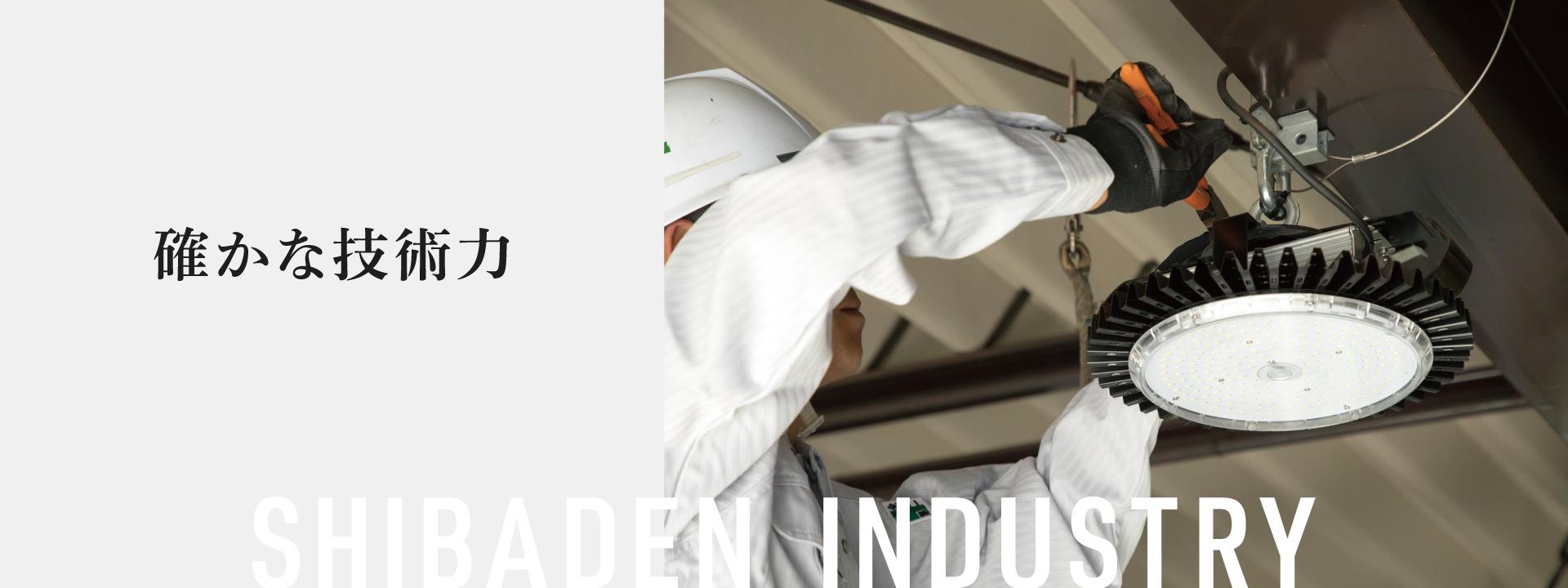 有限会社 柴電工業pc01