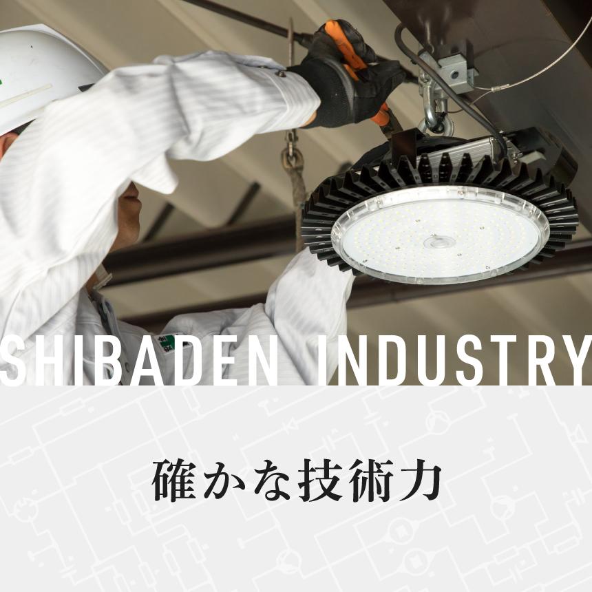 有限会社 柴電工業sp01